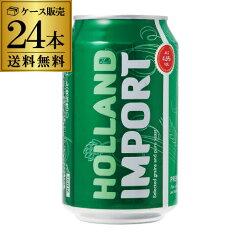 ★お買い得価格!!★本場ヨーロッパの飲みごたえ!ビール大国オランダから日本初上陸の新ジャン...