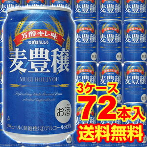 麦豊穣 -むぎほうじょう-330ml×72缶[新ジャンル][第3][ビール]