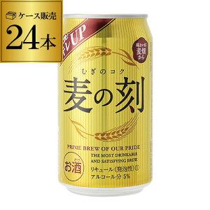 麦の刻350ml×24缶[新ジャンル][第3][ビール]