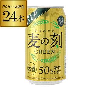 麦の刻グリーン350ml×24缶[新ジャンル][第3][ビール]