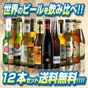 お中元・暑中見舞いの贈り物に!楽天ランキング1位常連!♪高級ビールが入った飲み比べセット!...