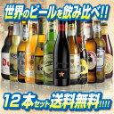 楽天ランキング1位常連♪高級ビール入り飲み比べセット!世界のビールを飲み比べ♪人気の輸入ビ...
