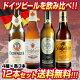 ドイツビールセットの決定版!送料無料!有名銘柄ばかりを贅沢に飲...