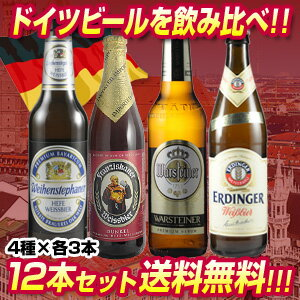 ★レビューを書いて特価!★4,622円⇒4,480円送料無料!ドイツビールセットの決定版!送料無料...