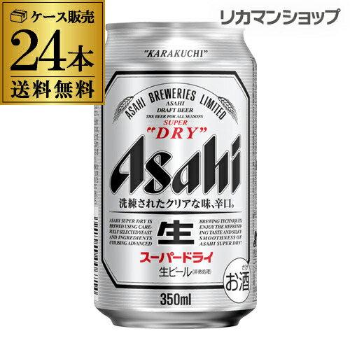 あす楽時間指定不可ビールアサヒスーパードライ350ml24本1ケース24缶1本当たり204.4円(税別) ビール国産アサヒドライ