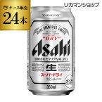 【最安値挑戦】アサヒ スーパードライ 350ml×24缶3ケースまで同梱可能!【1ケース(24本)】[ビール][国産][アサヒ][ドライ][缶ビール][長S]