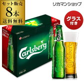 【ギフトBOX入】カールスバーグ クラブボトル 330ml瓶×8本オリジナルグラス1脚付き【送料無料】【8本セット(グラス付)】[ビールセット ギフト][サントリー][ライセンス][国産][長S][likaman_CBG]suntory_carls17