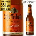 シェッファーホッファーヘフェヴァイツェン330ml 瓶×24本【1本あたり254円(税込)】【ケース】【送料無料】 輸入ビール 海外ビール ドイツ 白ビール オクトーバーフェスト 長S アウトレット