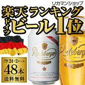 ラーデベルガー ピルスナー 缶330ml 缶×48本【2ケース】【送料無料】ドイツ 輸入ビール 海外ビール Radeberger オクトーバーフェスト 長S