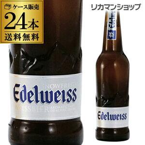 エーデルワイススノーフレッシュヴァイスビア330ml瓶×24本【ケース】【送料無料】[輸入ビール][海外ビール][オーストリア][白ビール][長S]