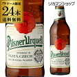 ピルスナー・ウルケル330ml 瓶×24本【ケース】【送料無料】[輸入ビール][海外ビール][チェコ][ビール][長S]