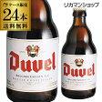 【最安値に挑戦】デュベル330ml 瓶×24本【ケース】【送料無料】[輸入ビール][海外ビール][ベルギー][ビール][長S]