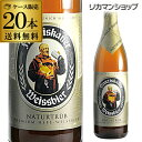 フランチスカーナーヘフェ ヴァイスビア ゴールド500ml 瓶×20本【ケース20本】【送料無料】[輸入ビール][海外ビール][ドイツ][ヴァイツェン][フランツィスカーナー][長S]