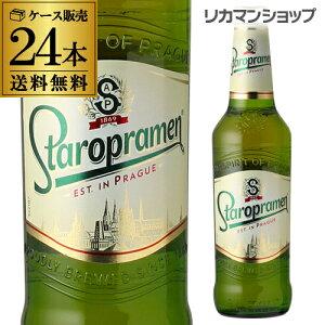 スタロプラメン330ml瓶×24本【ケース】【送料無料】[チェコ][輸入ビール][海外ビール][長S]