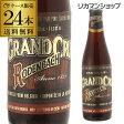 ローデンバッハ グランクリュ 330ml 瓶×24本【ケース(24本入)】【送料無料】[ベルギー][輸入ビール][海外ビール]