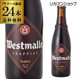 【10%offクーポン】ウエストマール ダブル330ml 瓶×24本【ケース(24本入)】【送料無料】[Westmalle dubbel][ベルギー][輸入ビール][海外ビール][修道院ビール][トラピスト]