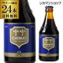 送料無料 シメイ ブルー トラピストビール 330ml 瓶 24本 ケース 輸入ビール 海外ビール ベルギー RSL