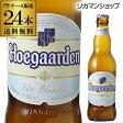 【6月下旬〜7月上旬発送予定】ヒューガルデン・ホワイト330ml×24本 瓶【ケース】【送料無料】[並行品][輸入ビール][海外ビール][ベルギー][Hoegaarden White][ヒューガルデンホワイト][長S]