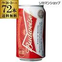 送料無料 バドワイザー350ml缶×72本 3ケース(72缶) Budweiser キリン ライセンス生産 キリン 海外ビール アメリカ 長S