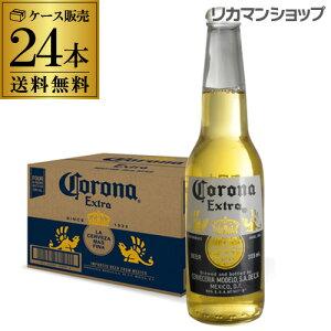 送料無料 コロナ エキストラ 355ml瓶×24本1ケース(24本) 1本あたり242円(税別)メキシコ ビール エクストラ 輸入ビール 海外ビール コロナビール RSL