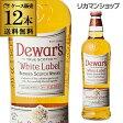 デュワーズ ホワイトラベル 40度 700ml×12 40度【ケース(12本入)】【送料無料】[ウイスキー][スコッチ][ホワイトラベル][DEWARS][長S]