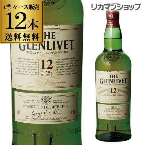グレンリベット 12年 700ml×12本 40度【ケース(12本入)】[ウイスキー][シングルモルト][グレンリヴェット][THE GLENLIVET][スペイサイド][長S]:お酒の専門店 リカマン