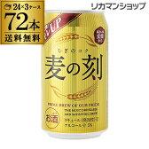 麦の刻350ml×72缶【3ケース】【送料無料】[新ジャンル][第3][ビール][長S]