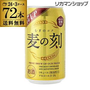 麦の刻350ml×72缶【1本あたり90円(税込)】【3ケース】【送料無料】[新ジャンル][第3][ビール]