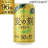 【1本あたり83円(税別)】麦の刻 グリーン350ml×96缶【4ケース】【送料無料】[新ジャンル][第3][ビール][長S]