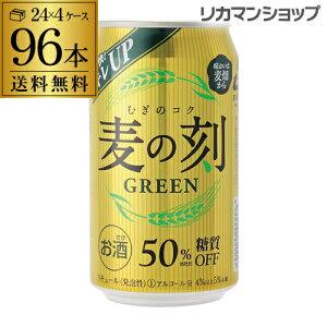 【1本あたり83円(税別)】麦の刻グリーン350ml×96缶【4ケース】【送料無料】[新ジャンル][第3][ビール]