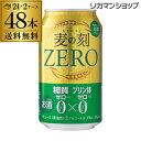 送料無料 1本あたり99円(税別)麦の刻ゼロ ZERO 麦のコク 350ml×48缶 2ケース 48本 糖質ゼロ プリン体ゼロ 新ジャンル 第3 ビール 長S お歳暮 御歳暮・・・