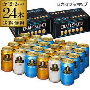 【9/12以降発送】【Web限定!】サントリークラフトセレクト3種ビールセット350ml×24本[2セット販売]【送料無料】【suncraft2016】【地ビール】[飲み比べ][詰め合わせ][国産][クラフトビール][缶ビール][夏贈]