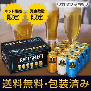 【Web限定!】サントリークラフトセレクト3種ビールセット350ml×12本【送料無料】【suncraft2016】【地ビール】[お中元][詰め合わせ][国産][クラフトビール][缶ビール][夏贈]