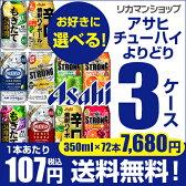 【最安値に挑戦!】1缶あたり107円!お好きなアサヒ チューハイ よりどり選べる3ケース(72缶)【送料無料】【3ケース(72本)】《もぎたて 辛口焼酎ハイボール ウィルキンソン ハイリキ》[他と同梱不可][Asahi][サワー][缶チューハイ][長S]