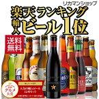 贈り物に海外旅行気分を♪世界のビールを飲み比べ♪人気の海外ビール12本セット【第48弾】【送料無料】[ビールセット][瓶][詰め合わせ][飲み比べ][輸入][人...