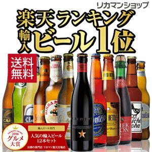 贈り物に海外旅行気分を♪世界のビールを飲み比べ♪人気の海外ビール12本セット【第47弾】【送料無料】[ビールセット][瓶][詰め合わせ][飲み比べ][輸入][人気ギフト売れ筋ビールランキング][長S]