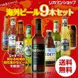 世界のビール9本詰め合わせセット【第4弾】【送料無料】[瓶][海外ビール][輸入ビール][詰め合わせ][飲み比べ]