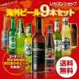 世界のビール9本詰め合わせセット【第6弾】【送料無料】[ビールセット][瓶][海外ビール][輸入ビール][詰め合わせ][飲み比べ]
