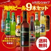 世界のビール9本詰め合わせセット【第7弾】【送料無料】[ビールセット][瓶][海外ビール][輸入ビール][詰め合わせ][飲み比べ]