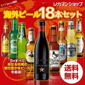 世界のビール18本セット 9種×各2本【第12弾】【送料無料】[ビールセット][瓶][海外ビール][輸入ビール][詰め合わせ][飲み比べ][長S]
