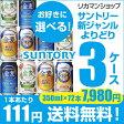 【最安値に挑戦!】1缶あたり111円!お好きなサントリー 新ジャンルビール よりどり選べる3ケース(72缶)【送料無料】【3ケース(72本)】《 金麦 ジョッキ生 》[他と同梱不可][第三のビール][SUNTORY][金麦][長S]