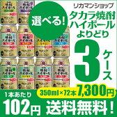 【最安値に挑戦!】1缶あたり102円!お好きなタカラ焼酎ハイボール よりどり選べる3ケース(72缶)【送料無料】【3ケース(72本)】[他と同梱不可][サワー][缶 チューハイ][takara][長S]