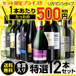 金賞入り特選ワイン12本セット171弾【送料無料】[ワインセット]