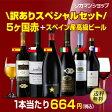 【訳ありセット】ワインで世界旅行!5ヶ国極旨 赤ワイン5本セット【送料無料】[ワインセット]