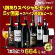 【訳ありセット】ワインで世界旅行!5ヶ国極旨 赤ワイン5本セット【第19弾】【送料無料】[ワインセット]