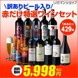 【訳ありセット】訳ありビール4本入り!赤だけ特選ワイン10本セット 13弾【送料無料】[ワインセット][赤ワイン][ビール][長S]
