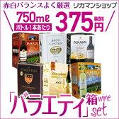 箱ワイン バラエティセット34弾【セット(6箱入)】【送料無料】[赤] 4種類 ・[白] 2種類 BOXワイン[ワインセット][ボックスワイン][長S]