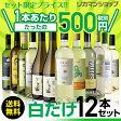 白だけ特選ワイン12本セット54弾【送料無料】[ワインセット][長S]