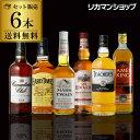 【マラソン中 必ず2倍・最大550円クーポン】厳選ウイスキー6本セット...