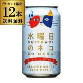 水曜日のネコ350ml 缶×12本ヤッホーブルーイング【12本販売】【送料無料】[地ビール][国産][長野県][日本][白ビール][ホワイトエール][クラフトビール][缶ビール][よなよな][長S]